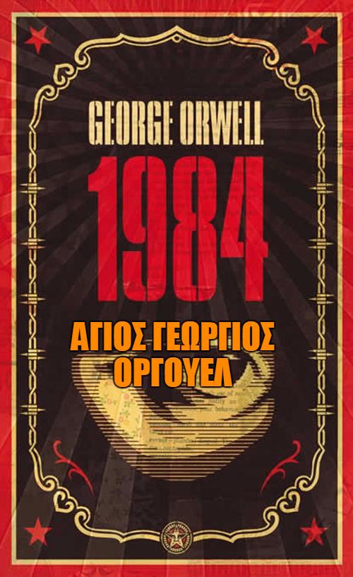 AgiosGeorgiosOrwell