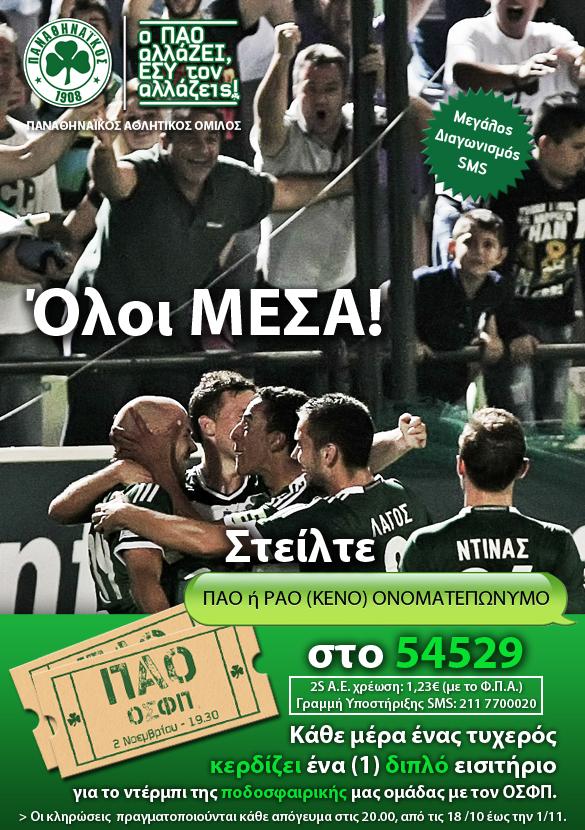 sms derby2