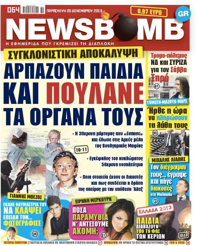 NB20XII13