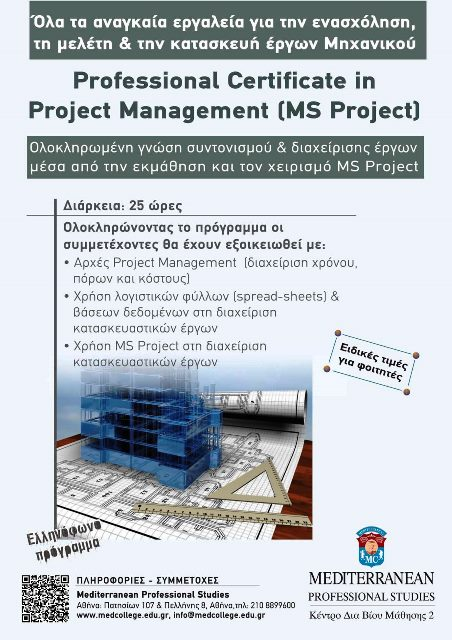 ProjectManagement220114