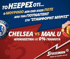 PR-Image Stoiximan 300x250 Sportsbook Football To-ixeres-oti Chelsea-ManUntd