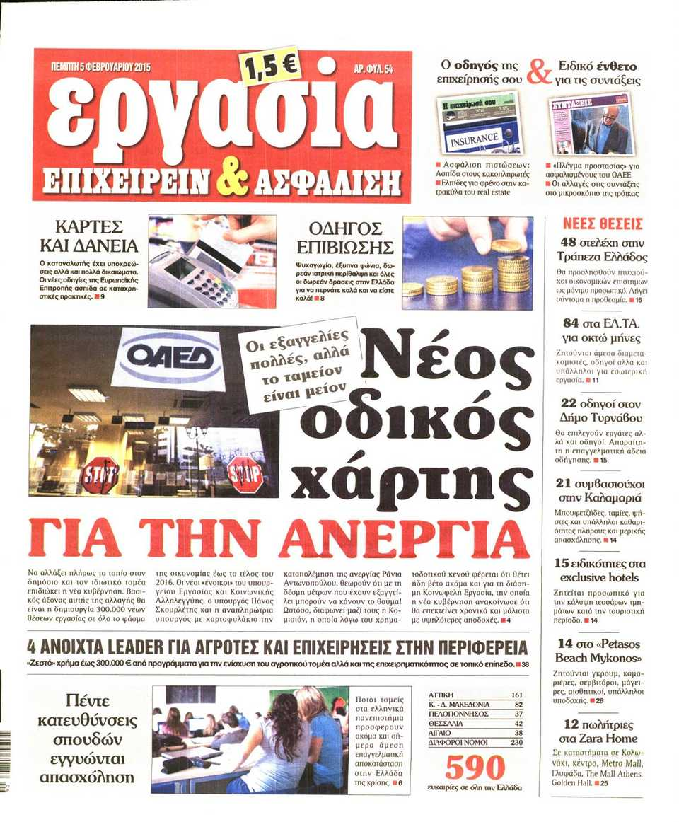 3885847f0f ΕΡΓΑΣΙΑ - 05 Φεβρουαρίου 2015 - Onsports.gr
