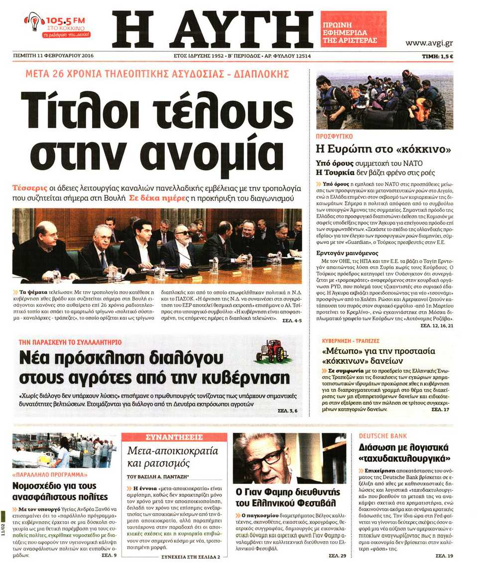 8e6122c36e9f ΑΥΓΗ - 11 Φεβρουαρίου 2016 - Onsports.gr