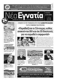 ΝΕΑ ΕΓΝΑΤΙΑ ΚΑΒΑΛΑΣ