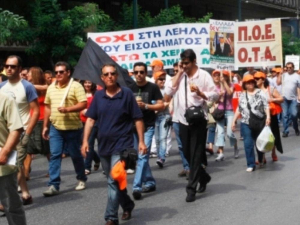 Συλλαλητήριο ΠΟΕ-ΟΤΑ
