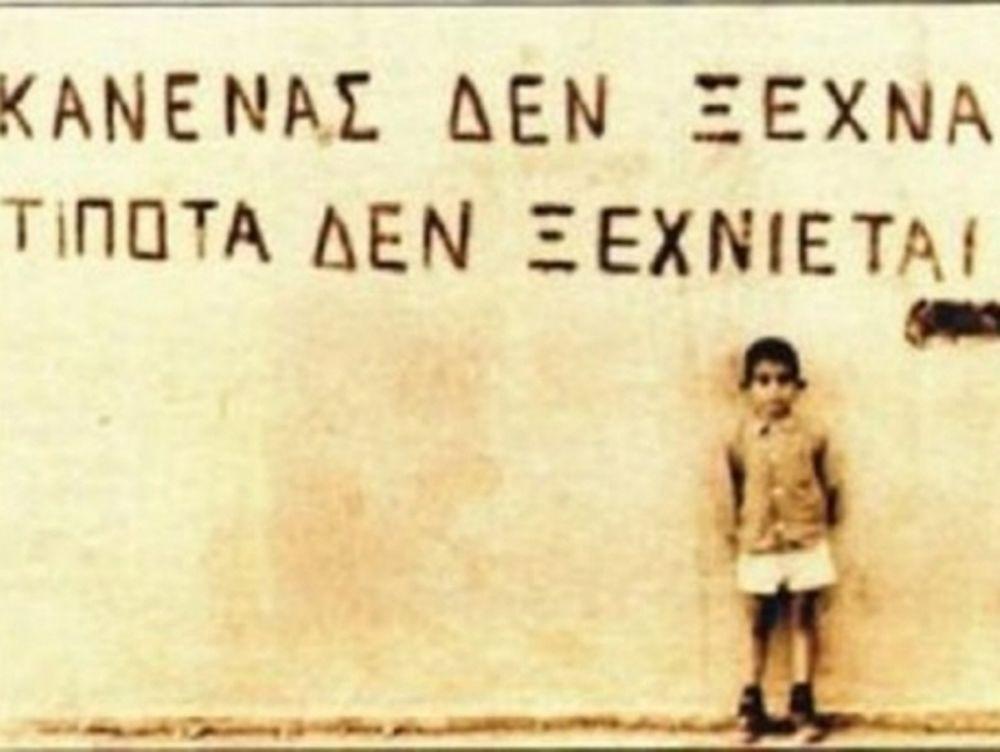 Θλιβερή επέτειος για την Κύπρο