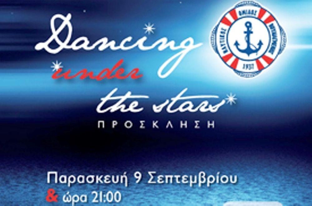 Χορεύοντας κάτω από τα αστέρια