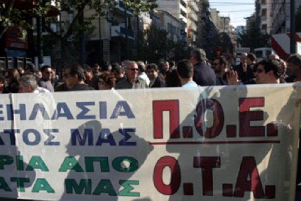 Την Πέμπτη εικοσιτετράωρη απεργία ΠΟΕ ΟΤΑ