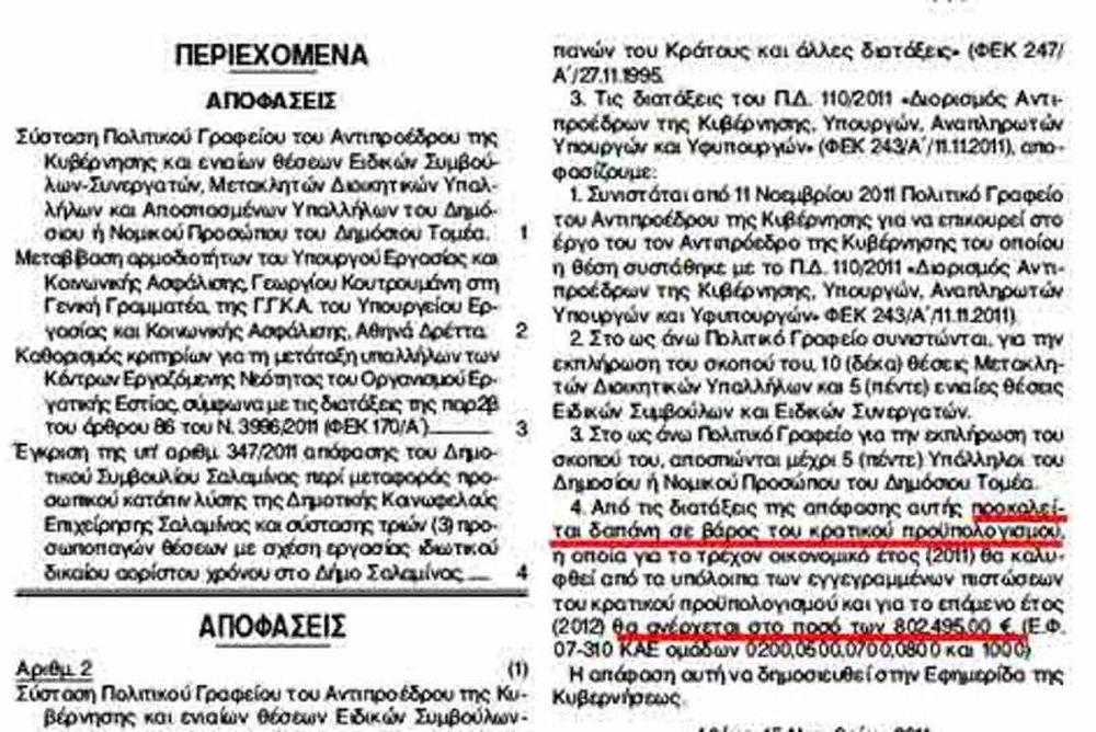 800.000 ευρώ για το καινούργιο πολιτικό γραφείο του κ. Πάγκαλου
