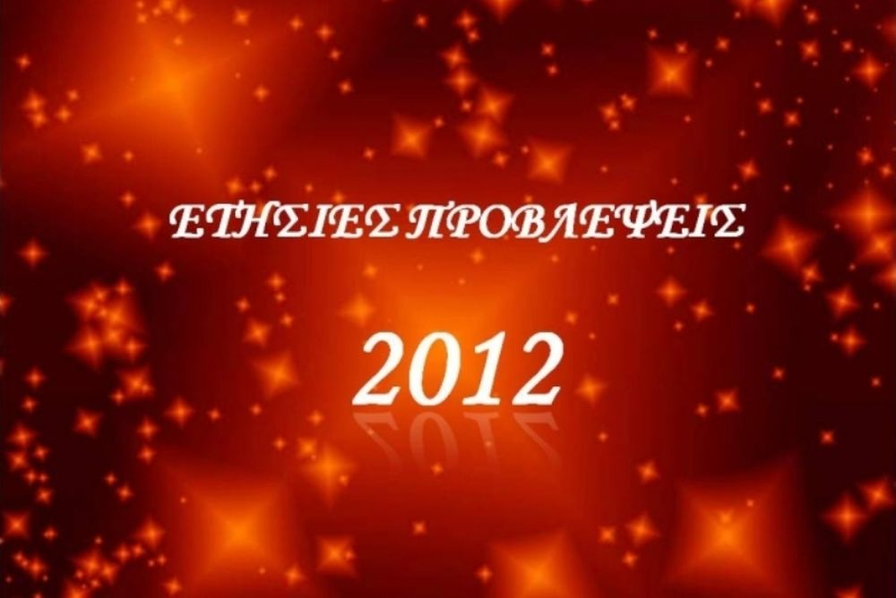 Ετήσιες Προβλέψεις 2012 για όλα τα Ζώδια