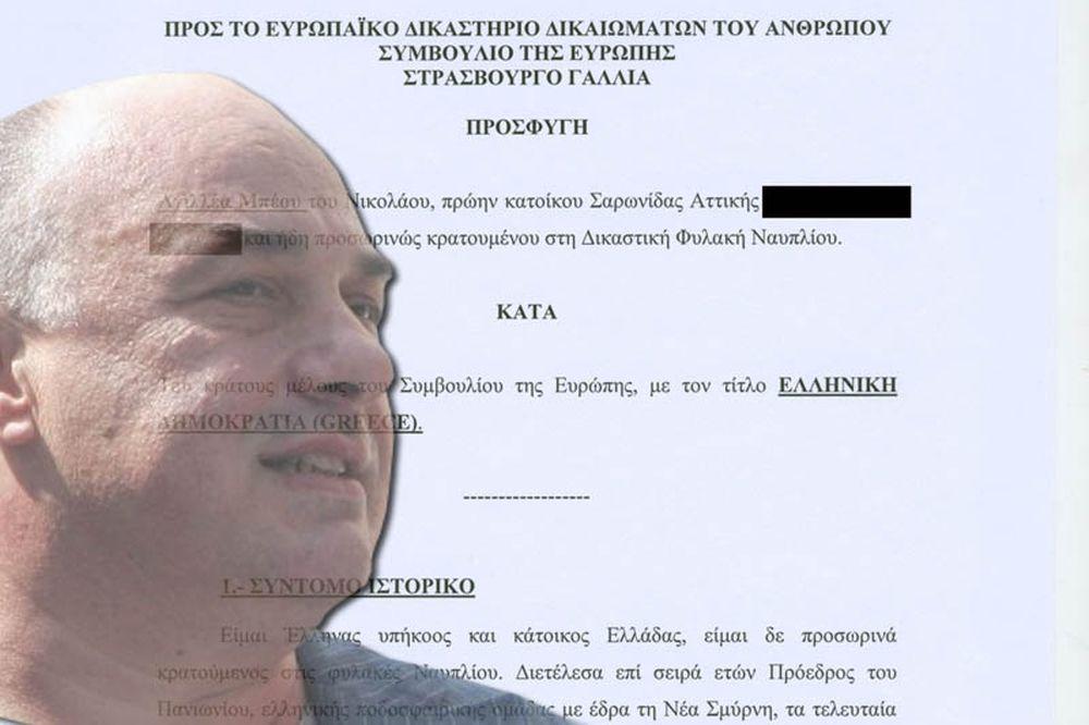 Προσφυγή Μπέου κατά της Ελληνικής Δημοκρατίας!