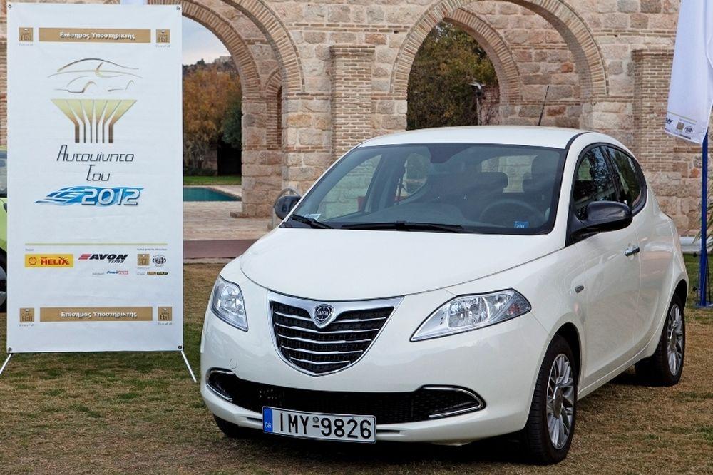 Ελληνική διάκριση για το Lancia Ypsilon
