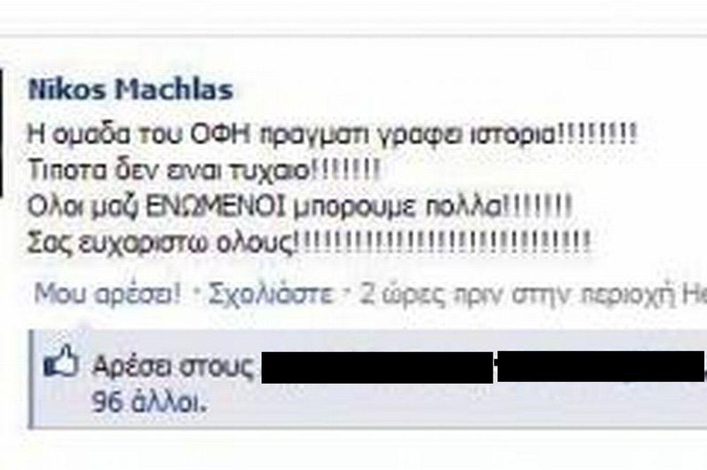 Το μήνυμα του Μαχλά στο Facebook