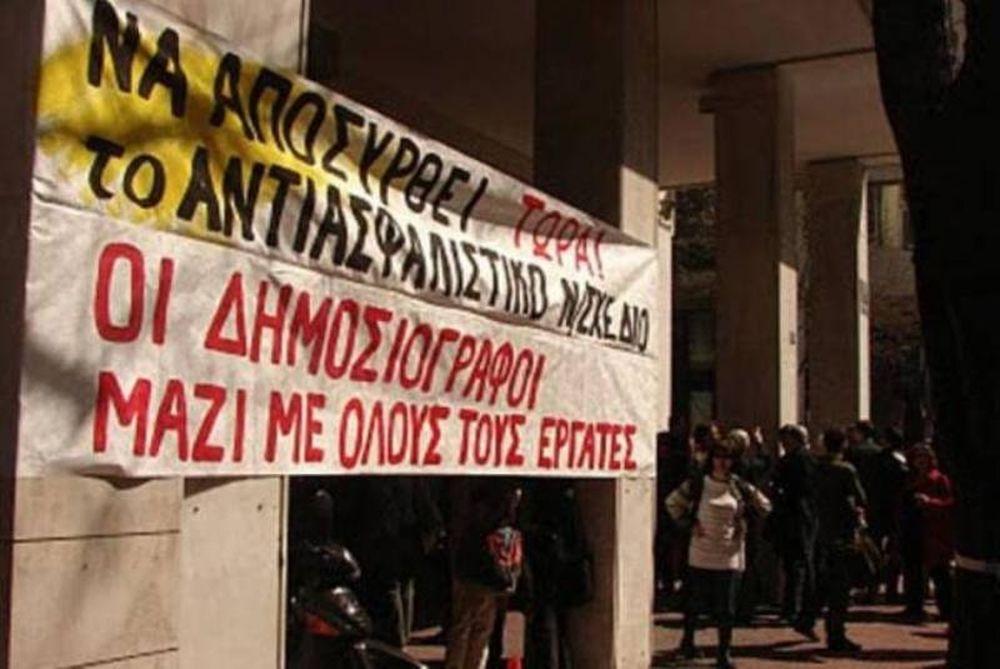 Νέες 24ωρες απεργίες στα δημόσια ΜΜΕ