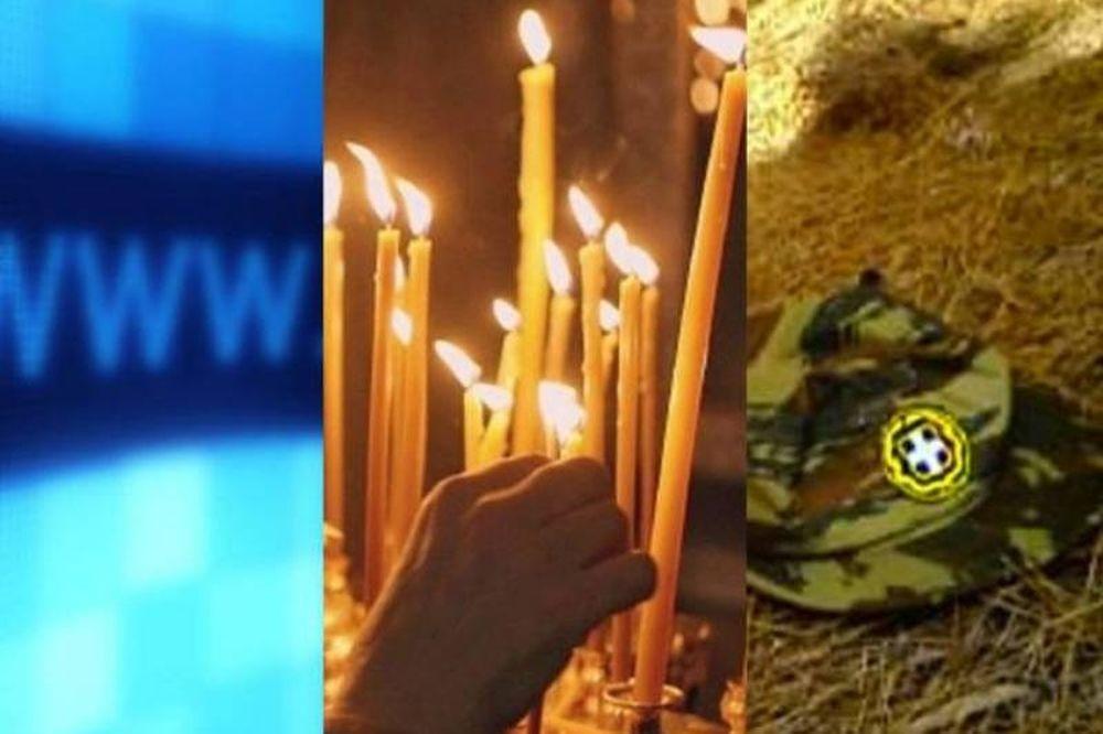 Ίντερνετ, στρατό και εκκλησία εμπιστεύονται οι Έλληνες