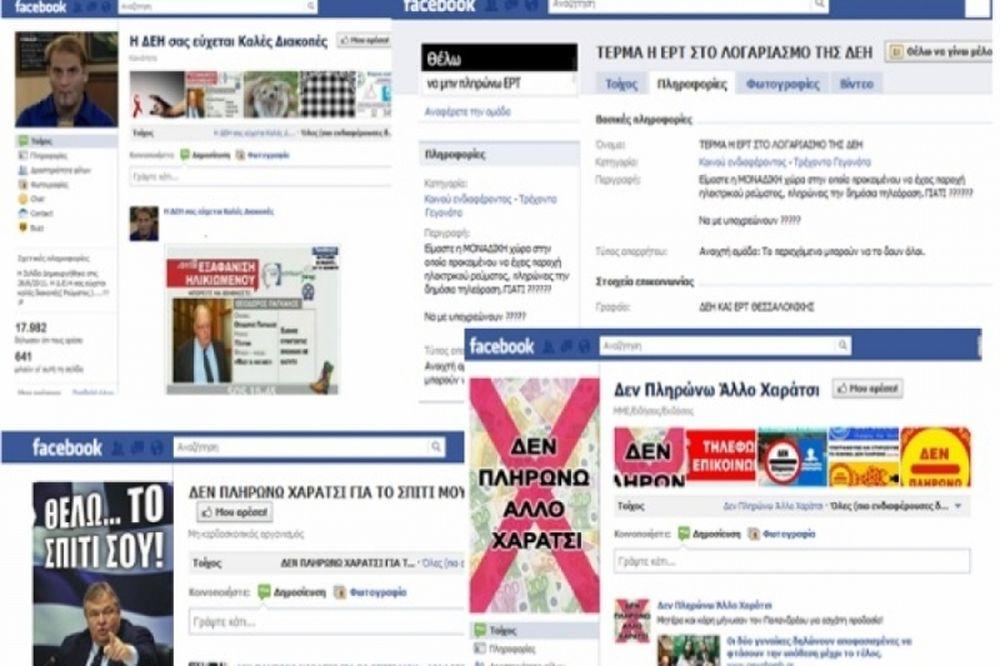 Στο... Facebook το χαράτσι της ΔΕΗ