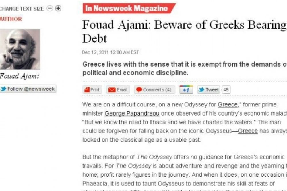 «Φοβού τους Έλληνες και χρέος φέροντες»