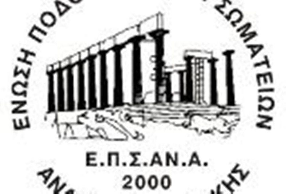 Ποινές φυσικών προσώπων και σωματείων στην ΕΠΣΑΝΑ
