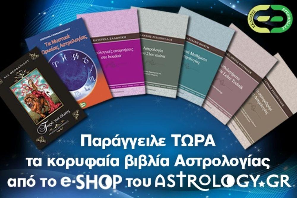Παράγγειλε ΤΩΡΑ τα κορυφαία βιβλία Αστρολογίας από το e-shop του Astrology.gr!