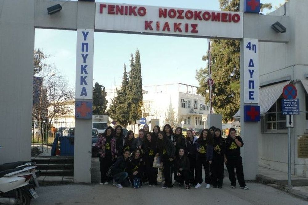 Η Ακαδημία Κιλκίς κοντά στα παιδιά (photos)