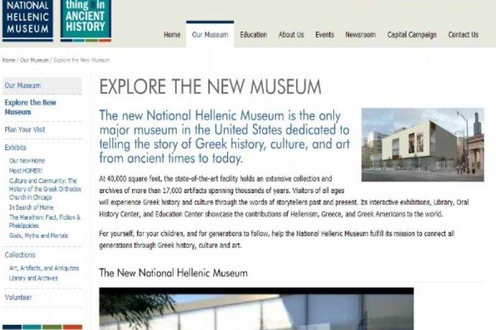 Άνοιξε το ελληνικό μουσείο στο Σικάγο