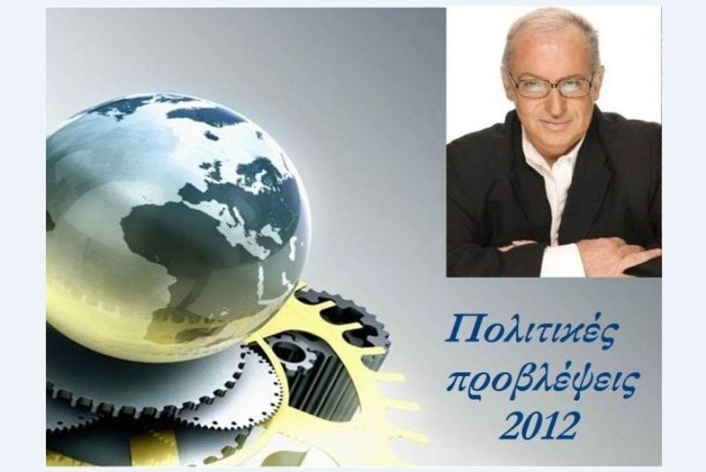Οι πολιτικές προβλέψεις του Κώστα Λεφάκη για το 2012