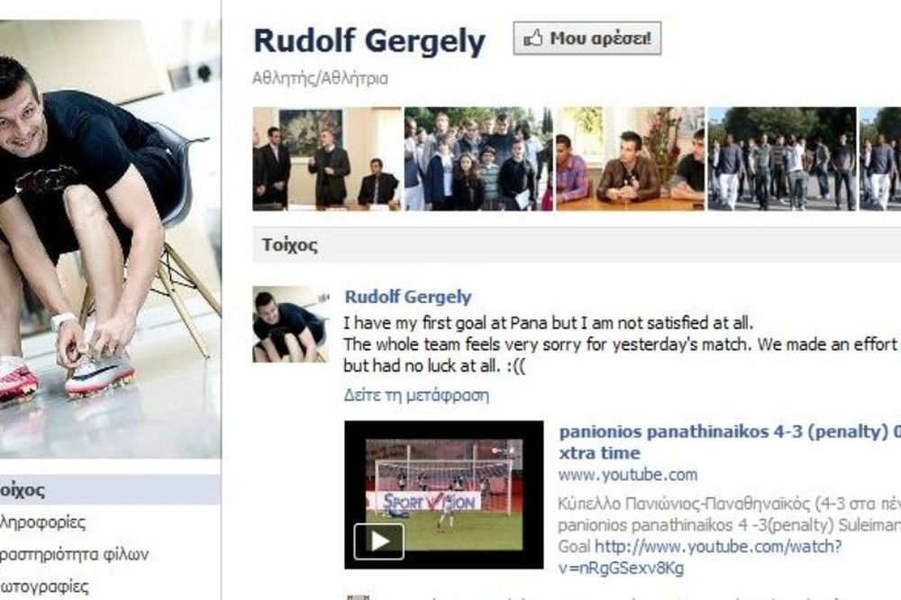 Το μήνυμα του Ρούντολφ στο Facebook