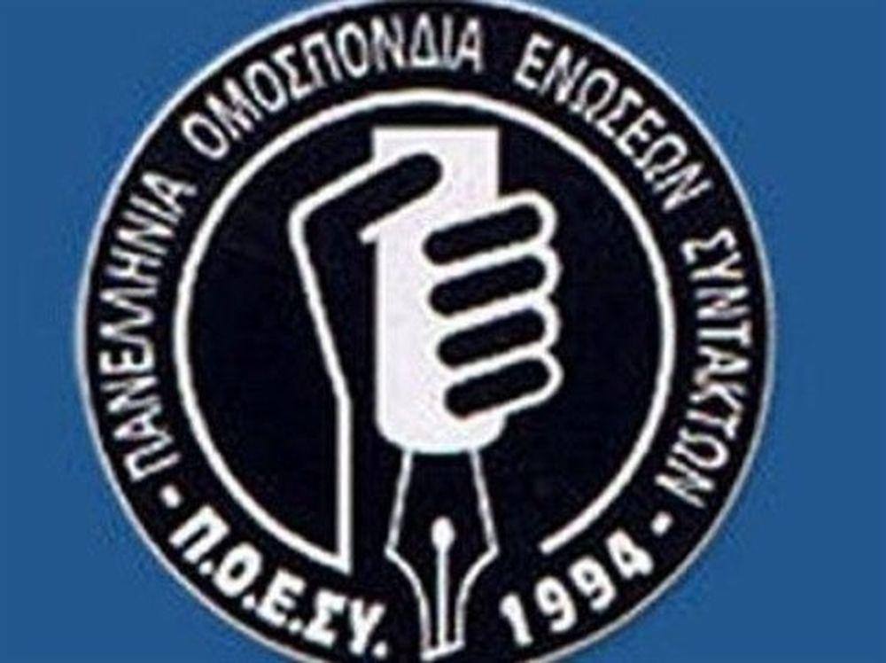 Προκήρυξη 48ωρης απεργίας από ΠΟΕΣΥ