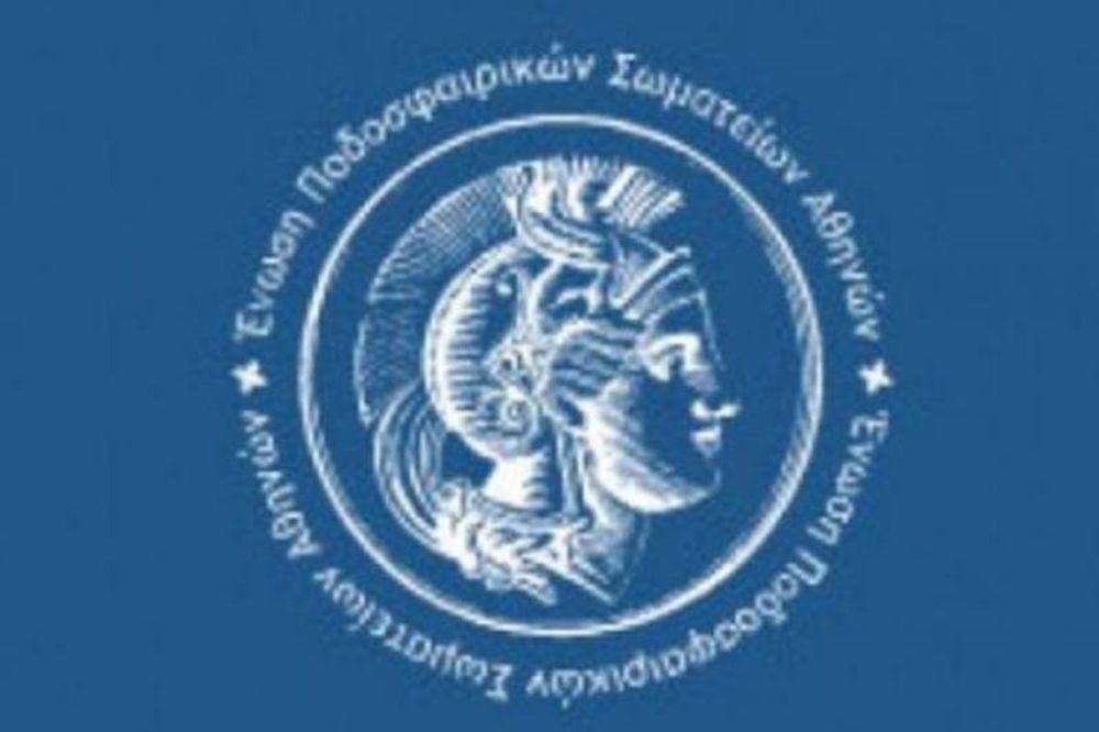 Το πρόγραμμα στην ΕΠΣ Αθηνών