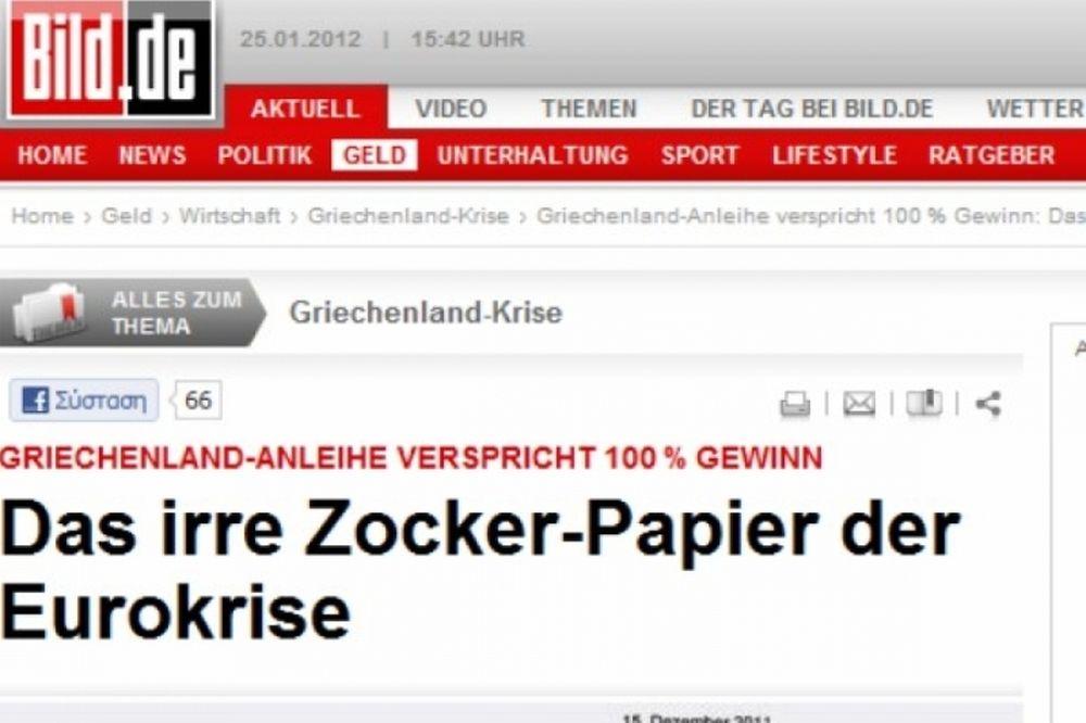 «Τζόγος» γερμανικής εφημερίδας με την ελληνική κρίση