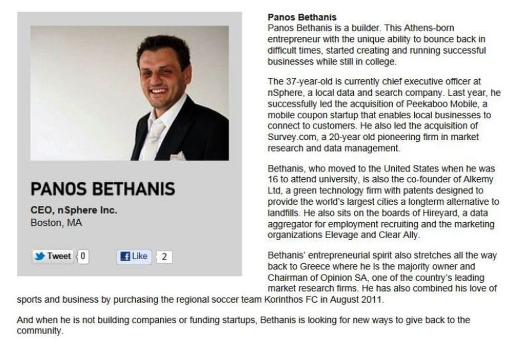 Πετυχημένος επιχειρηματίας ο Μπεθάνης