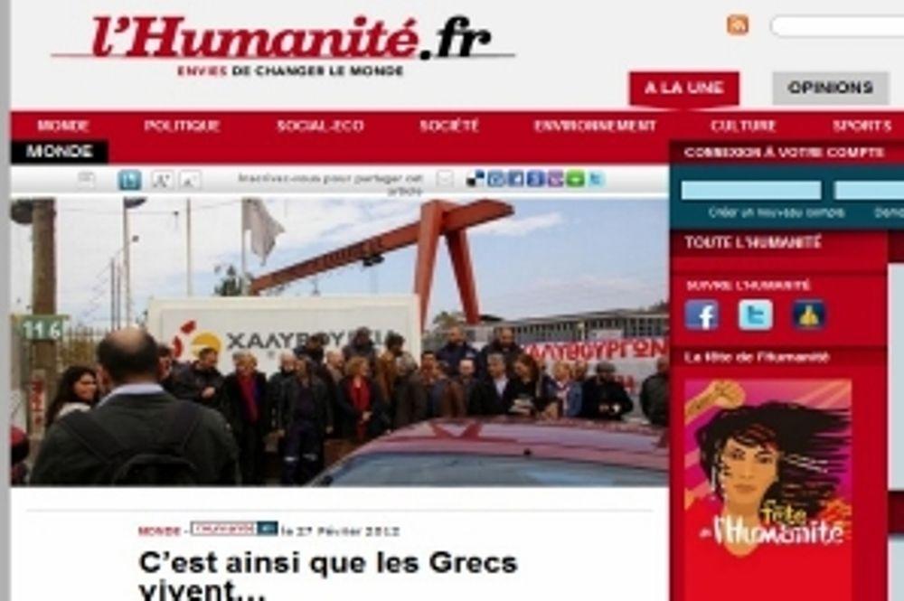 L'Humanite: «Στα συσσίτια οι Έλληνες»