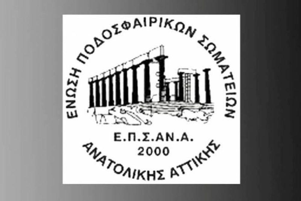 Ποινές φυσικών προσώπων και σωματείων από την ΕΠΣΑΝΑ