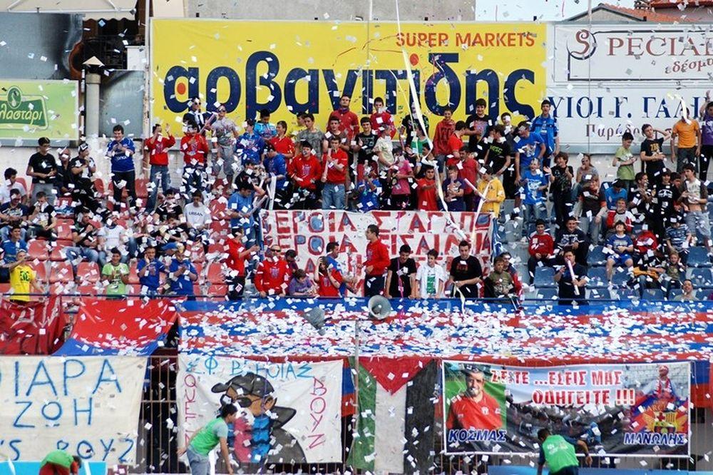Βέροια: Ξεσηκωμός στην πόλη ενόψει Ολυμπιακού