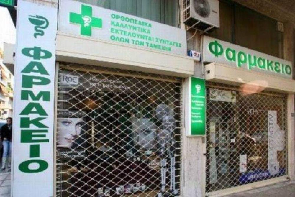 Κλειστά τα φαρμακεία του Πειραιά