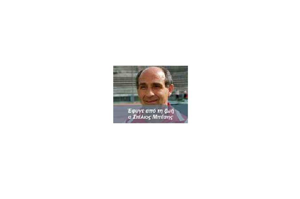ΕΠΣΠ: «Αιώνια η μνήμη σου αγαπητέ φίλε Στέλιο»