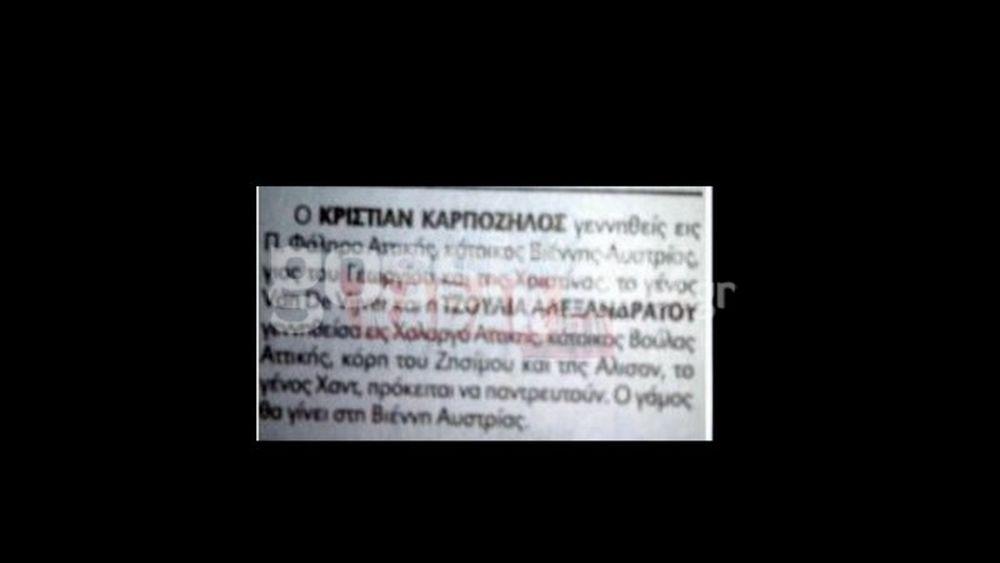 833ab2889671 H αγγελία γάμου της Τζούλιας... - Onsports.gr