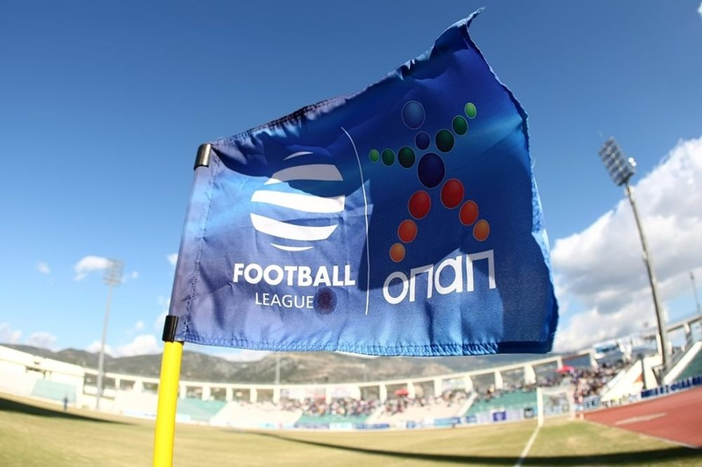 Football League: Το πρόγραμμα της εμβόλιμης 20ης αγωνιστικής