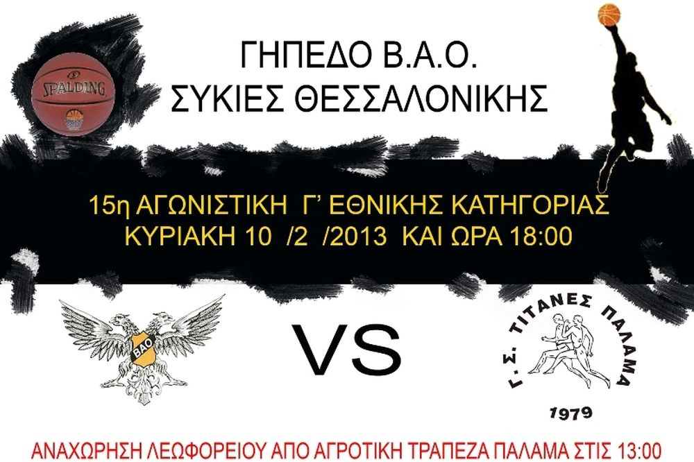 Τιτάνες Παλαμά: Με κόσμο στη Θεσσαλονίκη