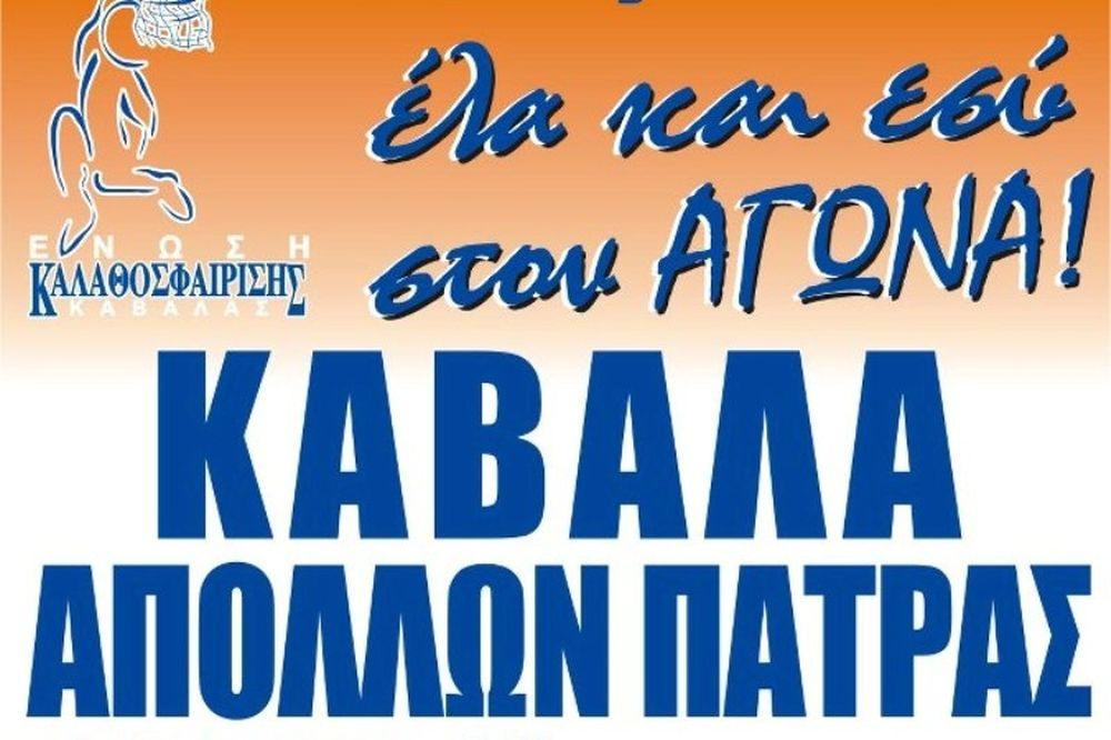 Καβάλα: Τα εισιτήρια με Απόλλωνα Πατρών