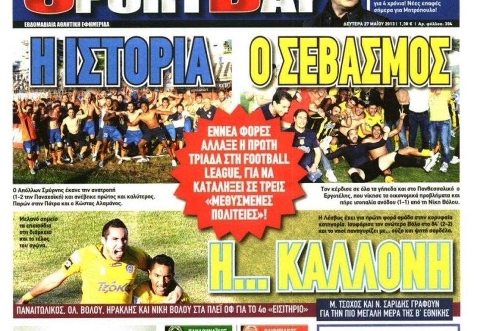 Τα πρωτοσέλιδα των αθλητικών και πολιτικών εφημερίδων της Δευτέρας (27/5)