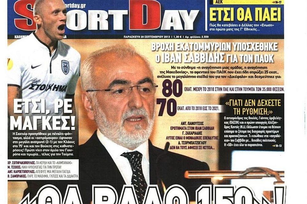 Τα πρωτοσέλιδα του αθλητικού και πολιτικού Τύπου την Παρασκευή (20/09)