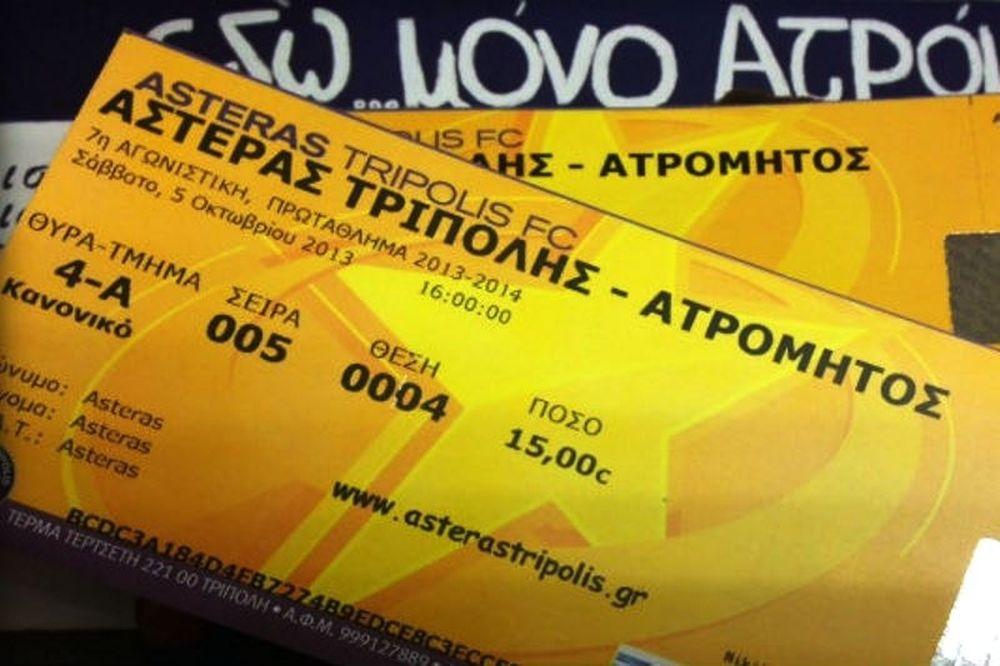 Ατρόμητος: Με οπαδούς στην Τρίπολη