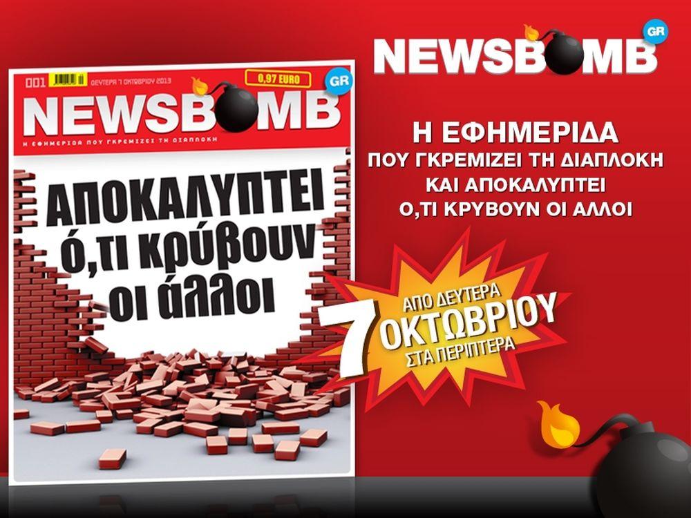 NEWSBOMB: ΔΕΙΤΕ πώς θα είναι η νέα εφημερίδα (video)