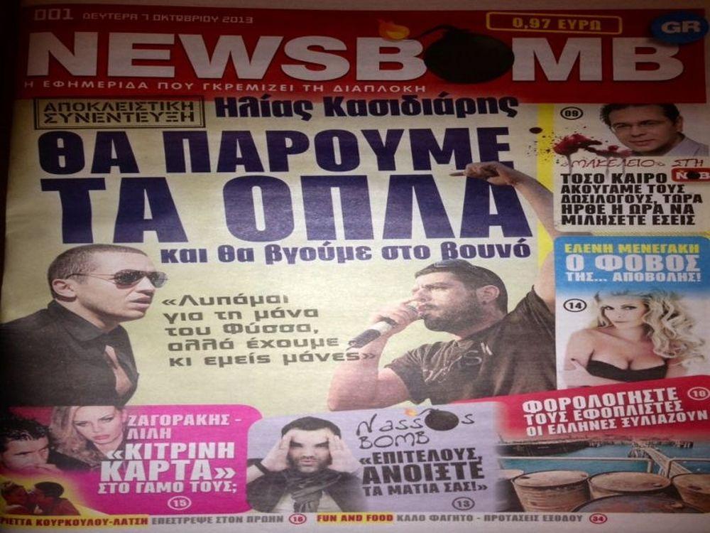 Δείτε το πρώτο πρωτοσέλιδο της εφημερίδας NEWSBOMB (photo+video)