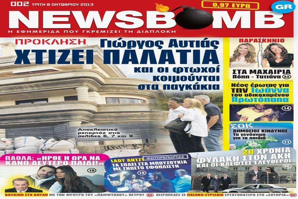 Δείτε το σημερινό (08/10) πρωτοσέλιδο της εφημερίδας NEWSBOMB