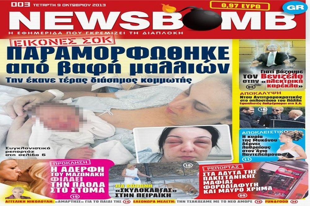 Τα αποκαλυπτικά θέματα της NEWSBOMΒ της Τετάρτης (09/10)