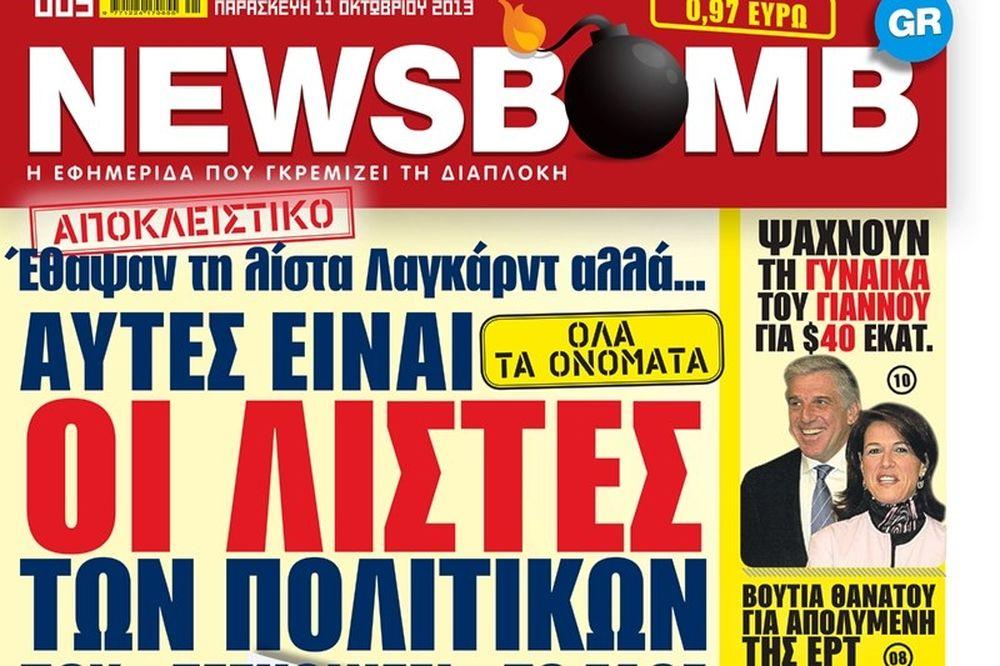 Δείτε το σημερινό πρωτοσέλιδο της εφημερίδας NEWSBOMB (11/10)