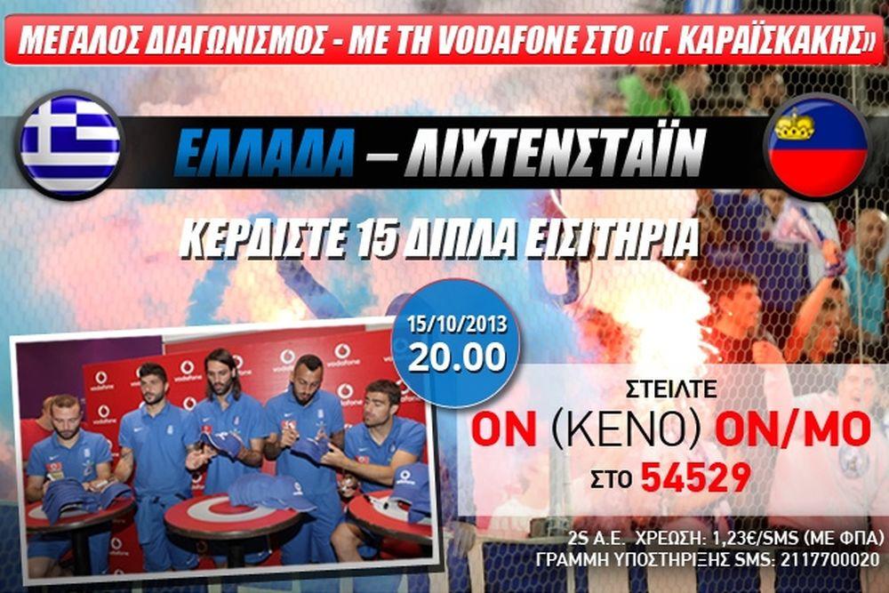 H Vodafone σας στέλνει στο Ελλάδα - Λιχτενστάιν (photos+video)