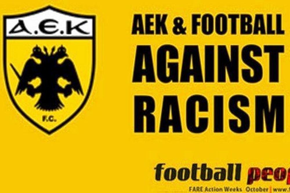 ΑΕΚ: Στον αγώνα κατά του ρατσισμού